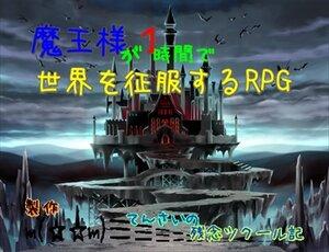 魔王様が1時間で世界を征服するRPG Screenshot