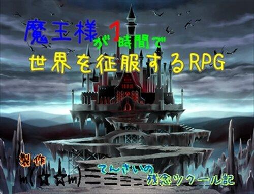 魔王様が1時間で世界を征服するRPG Game Screen Shots