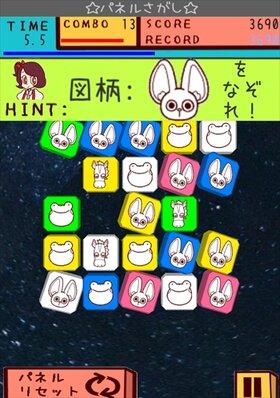 パネルさがし(体験版) Game Screen Shot3
