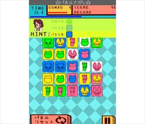 パネルさがし(体験版) Game Screen Shots