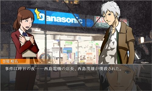 Armchair Detective 最終体験版 Game Screen Shot1