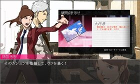 Armchair Detective 最終体験版 Game Screen Shot2