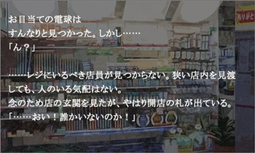 Armchair Detective 最終体験版 Game Screen Shot3
