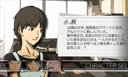 Armchair Detective 最終体験版 Game Screen Shot4