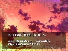 ひきこもり姫を迎えに(ver1.01) Game Screen Shot3