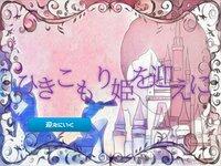 ひきこもり姫を迎えに(ver1.02)