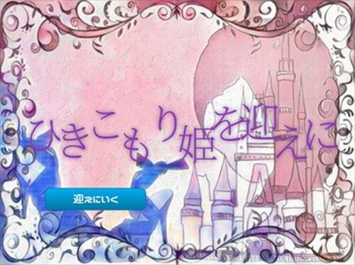 ひきこもり姫を迎えに(ver1.03) Game Screen Shots