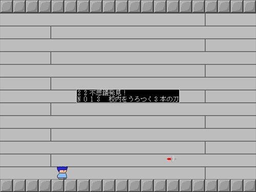 ヤシマ学校の22不思議 Game Screen Shot1