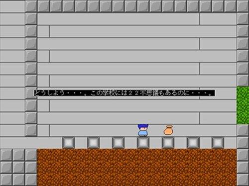 ヤシマ学校の22不思議 Game Screen Shot2