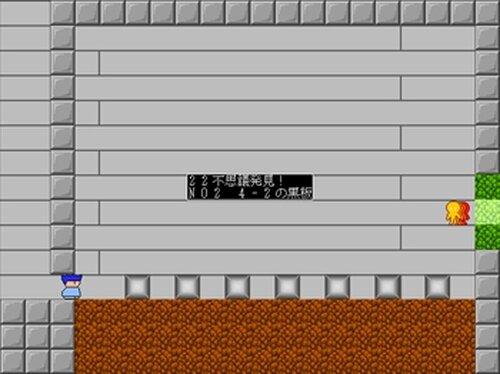 ヤシマ学校の22不思議 Game Screen Shot4