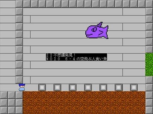 ヤシマ学校の22不思議 Game Screen Shots