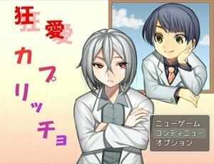 狂愛カプリッチョ Game Screen Shot