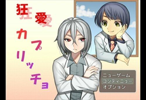 狂愛カプリッチョ Game Screen Shots