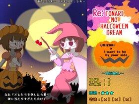 Re:となりのはろうぃんどりーむ Game Screen Shot2