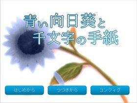 青い向日葵と千文字の手紙 Game Screen Shot2