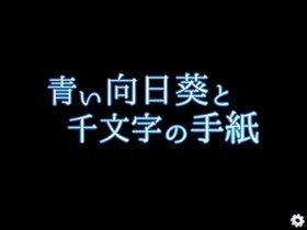 青い向日葵と千文字の手紙 Game Screen Shot5