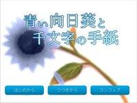 青い向日葵と千文字の手紙