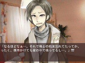 手近なキッス Game Screen Shot5