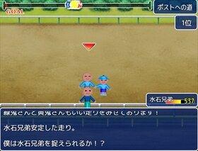水石兄弟、年末を駆ける Game Screen Shot5