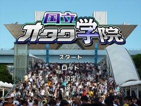 国立オタク学院 Game Screen Shot2