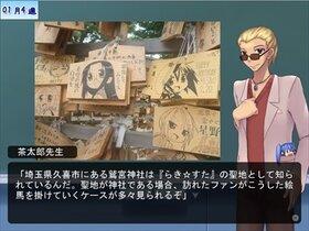 国立オタク学院 Game Screen Shot4