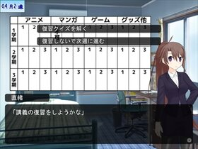 国立オタク学院 Game Screen Shot5