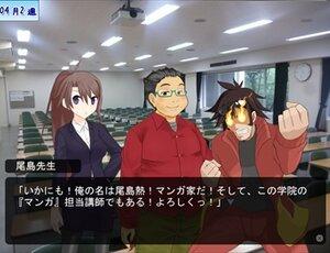 国立オタク学院 Game Screen Shot