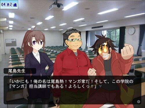 国立オタク学院 Game Screen Shots