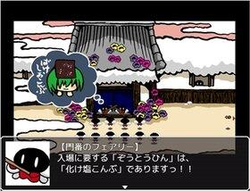 ドコドコ妖精御殿 Game Screen Shot3