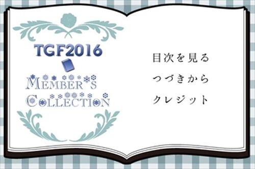 ティラノゲームフェス2016メンバーズコレクション Game Screen Shot2