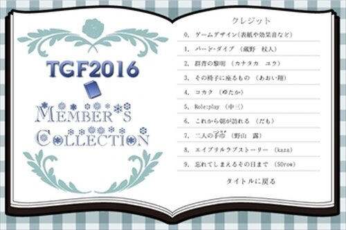 ティラノゲームフェス2016メンバーズコレクション Game Screen Shot3