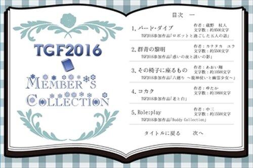 ティラノゲームフェス2016メンバーズコレクション Game Screen Shot4