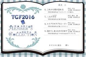ティラノゲームフェス2016メンバーズコレクション Game Screen Shot5