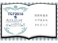 ティラノゲームフェス2016メンバーズコレクション