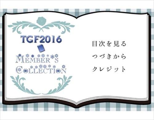 ティラノゲームフェス2016メンバーズコレクション Game Screen Shots