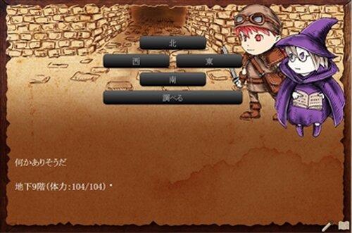 Dの探索 第Ⅲ章dungeon Game Screen Shot2