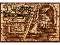 Dの探索 第Ⅲ章dungeon