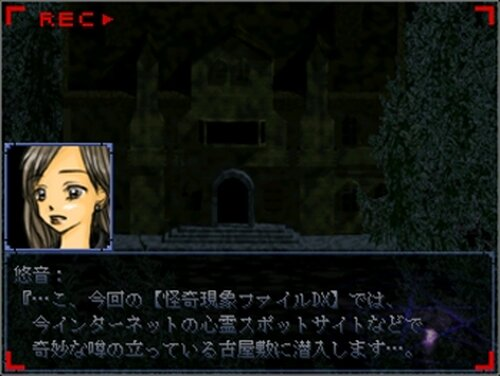 Gate In The Darkness~逢魔が刻~ Game Screen Shot2