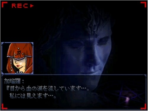 Gate In The Darkness~逢魔が刻~ Game Screen Shot5