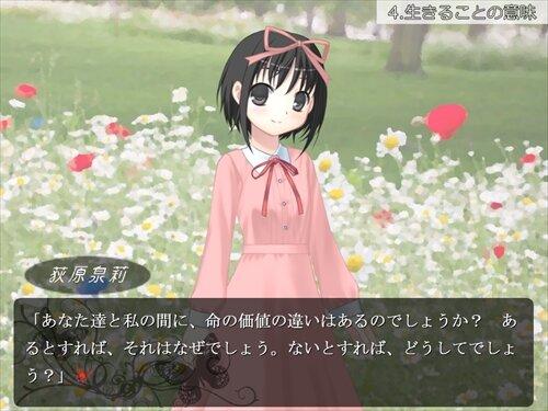 花畑のピュロン Game Screen Shot1