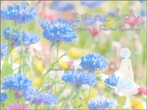 花畑のピュロン Game Screen Shot2