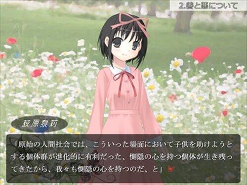 花畑のピュロン Game Screen Shot4