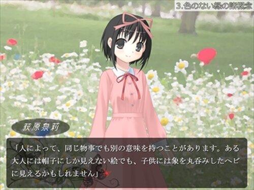 花畑のピュロン Game Screen Shot5