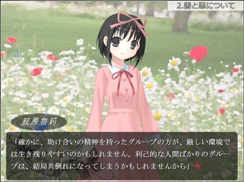 花畑のピュロン Game Screen Shots