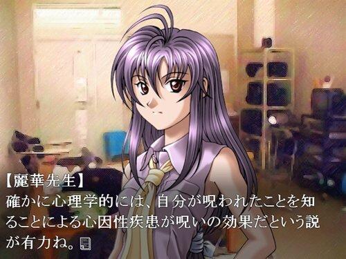 あやじょ!! ~綾椎女子高不思議研究会~ Game Screen Shot