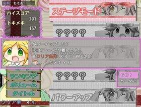 キュンぴっと Game Screen Shot2