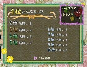 キュンぴっと Game Screen Shot3
