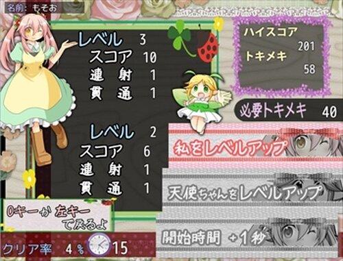 キュンぴっと Game Screen Shot4