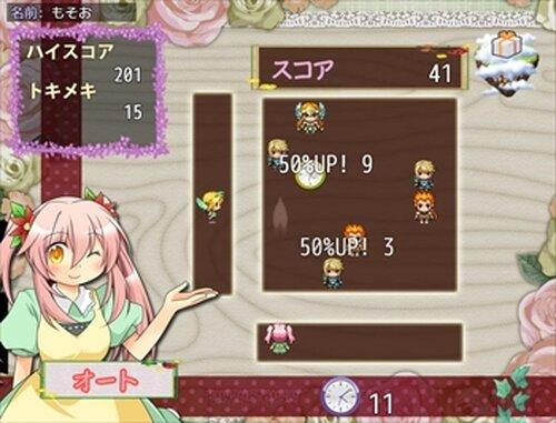 キュンぴっと Game Screen Shot5