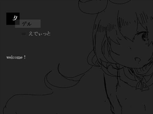 リデル=えでぃっと Game Screen Shot2